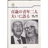 百歳の青年二人、大いに語る (致知選書)