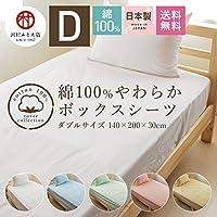 ボックスシーツ ダブルサイズ 日本製 綿100% ベッドシーツ ベッドカバー シーツ 布団カバー パステルカラー 送料無料 9140 ブルー