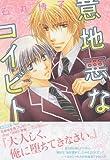 意地悪なコイビト (ドラコミックス 199)