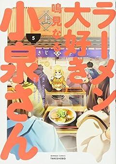 ラーメン大好き小泉さんの最新刊