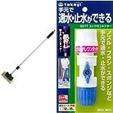 タカギ(takagi) 伸縮型パチットデッキブラシ・コック付コネクターセット