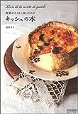 野菜がたくさん食べられるキッシュの本 ~おもてなしの料理に、およばれの手土産に。~