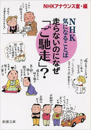 走らないのになぜ「ご馳走」?: NHK 気になることば (新潮文庫)の詳細を見る