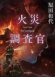 火災調査官 (創元推理文庫)