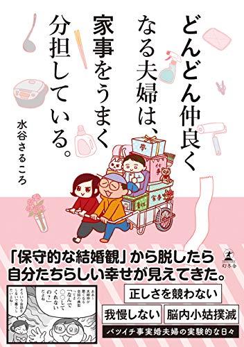 [水谷さるころ]のどんどん仲良くなる夫婦は、家事をうまく分担している。 (幻冬舎単行本)