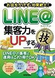 LINE@集客力をUPするコレだけ! 技 (得する<コレだけ! >技)