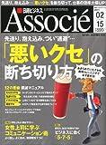 「悪いクセ」の断ち切り方 日経ビジネス Associe (アソシエ) 2011年 2/15号 [雑誌]