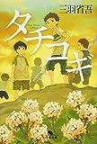 三羽省吾 / 三羽 省吾 のシリーズ情報を見る