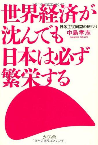 世界経済が沈んでも日本は必ず繁栄する 日米主従同盟の終わり