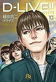 D-LIVE!! 10 (小学館文庫 みD 33)