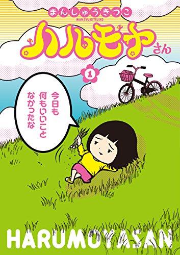 ハルモヤさん 1巻 (バンチコミックス)