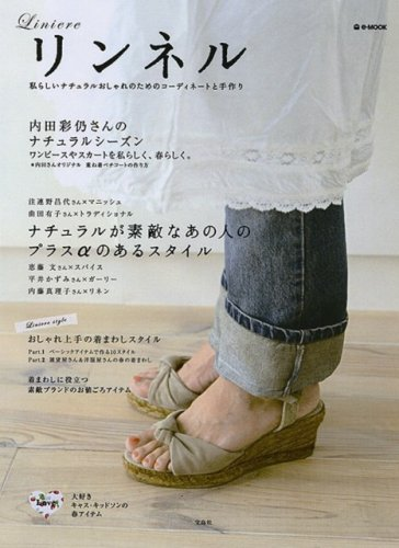 リンネル Liniere (e-MOOK)