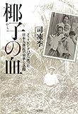 椰子の血: フィリピン・ダバオへ渡った日本人移民の栄華と落陽