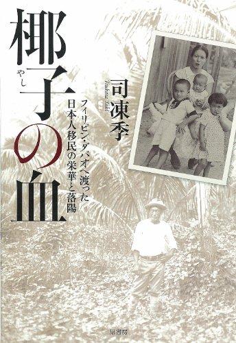 椰子の血: フィリピン・ダバオへ渡った日本人移民の栄華と落陽 / 司凍季
