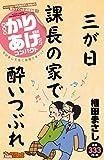 新書判かりあげクン コンパクト 明けましてもご迷惑さま~っ! (アクションコミックス(COINSアクションオリジナル))