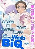 WebBiQ 2012年11月号