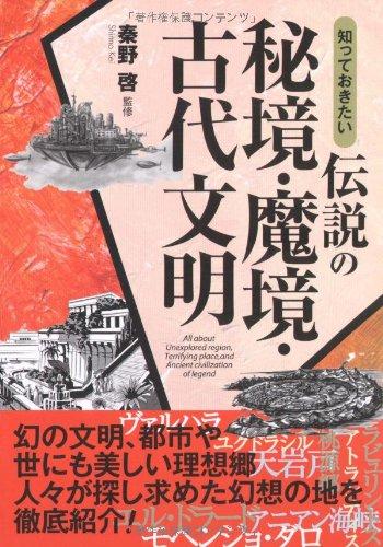 知っておきたい伝説の秘境・魔境・古代文明 (なるほどBOOK!)の詳細を見る