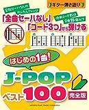 ギター弾き語り  「全曲セーハなし」「コード3つ」から弾ける はじめの1曲! J-POPベスト100 完全版
