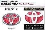 マジカルカーボン フロントエンブレム レッド ZVW30系 プリウス(2009/5~) 【メール便発送】