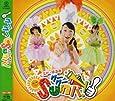 グーグーSunバ!(DVD付)