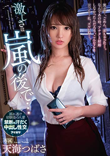天海つばさ(AV女優)