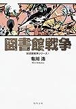 公認会計士高田直芳:『図書館戦争』有川浩
