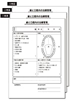 A5版 3枚複写(3枚同版)  (医院名入れ)  歯と口腔内の治療管理 10冊(1冊50組)