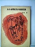 ある自閉症児の指導記録 (1980年)