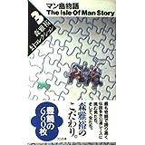 マン島物語―森雅裕 幻コレクション〈3〉 (ワニの本)
