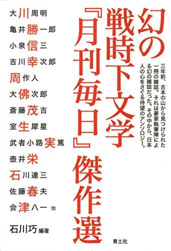 幻の戦時下文学 『月刊毎日』傑作選