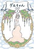 ダルちゃん: 1 (1) (コミックス単行本)