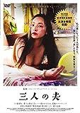 三人の夫[DVD]