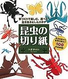 昆虫の切り紙―手づくりで楽しむ、遊べる、生き生きとしたカタチ
