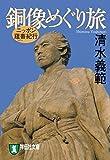 ニッポン蘊蓄紀行 銅像めぐり旅 (祥伝社文庫)