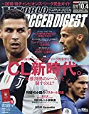 ワールドサッカーダイジェスト 2018年 10/4 号 [雑誌]