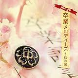 最新&定番・卒業メロディーズ~桜の栞を試聴する