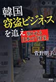 韓国窃盗ビジネスを追え―狙われる日本の「国宝」―