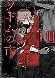 ソドムの市 1巻 (デジタル版ビッグガンガンコミックス)