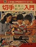 切手収集と楽しみ方入門 (小学館入門百科シリーズ 16) -