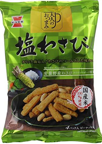 岩塚製菓 大人のおつまみ塩わさび 90g ×12袋