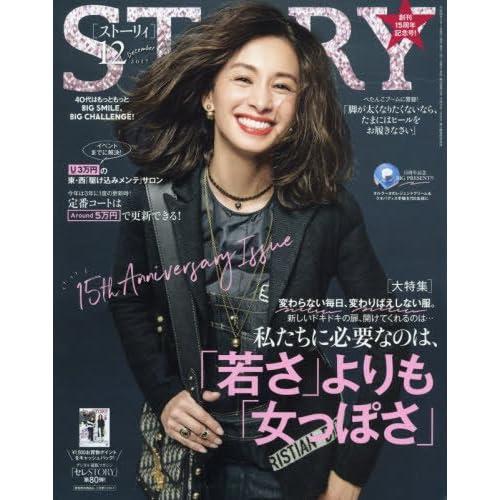 STORY(ストーリィ) 2017年 12 月号 [雑誌]