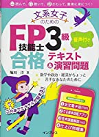(音声講義・全文PDF付)文系女子のためのFP技能士3級 音声付き 合格テキスト&演習問題