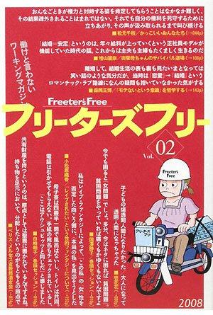 フリーターズフリー vol.2 (2)の詳細を見る