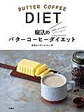 魔法のバターコーヒーダイエット (扶桑社BOOKS)