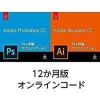 Adobe Photoshop CC + Illustrator CC 12か月版 オンラインコード版
