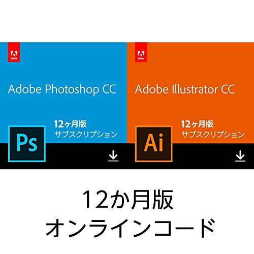 Adobe Illustrator CC + Photoshop CC|12か月版|オンラインコード版