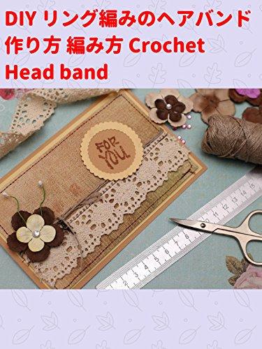 ビデオクリップ: DIY リング編みのヘアバンド作り方 編み方 Crochet Head band