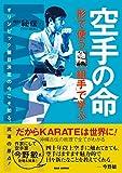 空手の命 ~「形」で使う「組手」で学ぶ~: オリンピック種目決定の今こそ知る、武道の原点! 画像