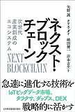 ネクスト・ブロックチェーン 次世代産業創成のエコシステム