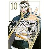 アルスラーン戦記 コミック 1-10巻セット